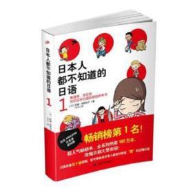 日本人都不知道的日语 正版 蛇藏;海野M子  9787532150045