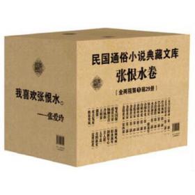 民国通俗小说典藏文库·张恨水卷 张恨水 著 9787503497902 中国文史出版社 正版图书