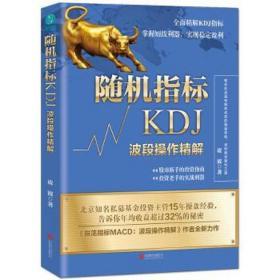 随机指标KDJ:波段操作精解 凌波 著,斯坦威 出品 9787559630902 北京联合出版有限公司 正版图书