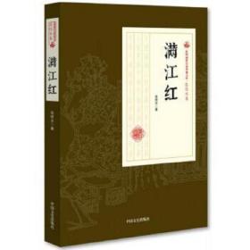 满江红 张恨水 著 9787520500289 中国文史出版社 正版图书