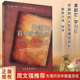 正版 失落的百年致富圣经 财富经典名著 周文强  豆瓣8.4高分 财商管理书籍 朗达拜恩 秘密 启发之作 书