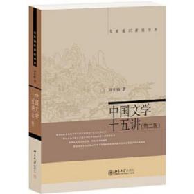 中国文学十五讲 周先慎 9787301241929 北京大学出版社 正版图书