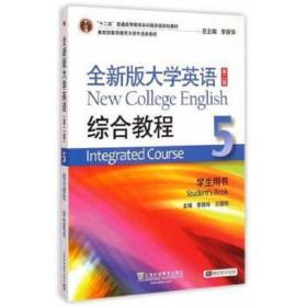 外教社 全新版大学英语 综合教程5第五册 学生用书 教材 第二版 李荫华 上海外语教育出版社 大学英语综合教材高级英语听说读写译