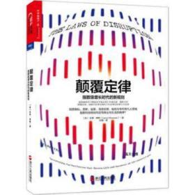 颠覆定律-指数级增长时代的新规则 拉里·唐斯; 9787213062339 浙江人民出版社 正版图书