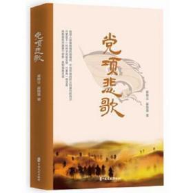 党项悲歌 崔隐尘 崔隐墨 著 9787520511056 中国文史出版社 正版图书