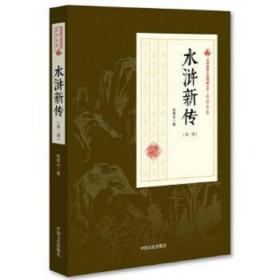 水浒新传 张恨水 著 9787520500173 中国文史出版社 正版图书
