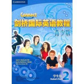外研社 剑桥国际英语教程 青少版 学生包2 附1张CD和词汇手册 国际英语学习 青少年英文教材 外语教学与研究出版社图书籍 正版理查