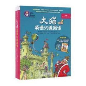 大猫英语分级阅读十级10级 读物9册+家庭阅读指导+MP3音频+点读功能 小学六年级、初一学生英文课外拓展提高读物 英文绘本故事书