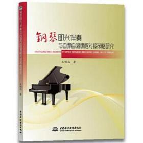 钢琴即兴伴奏与自弹自唱课程对接策略研究 王明远著 9787517074007 水利水电出版社 正版图书