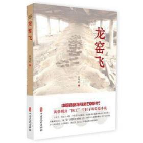 龙窑飞 江华明 9787520511704 中国文史出版社 正版图书