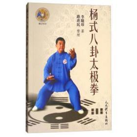"""杨氏八卦太极拳 正版 李随印"""",""""路迪民 9787500952268"""