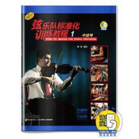 弦乐队标准化训练教程中提琴 特丽·谢德 杰里米·武斯坦霍姆 9787552305326 上海音乐出版社 正版图书