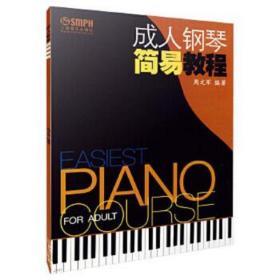 成人钢琴简易教程 周文军 9787806679531 上海音乐出版社 正版图书