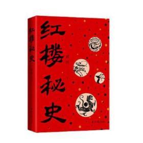 红楼秘史 咸河 9787547732229 北京日报出版社 正版图书