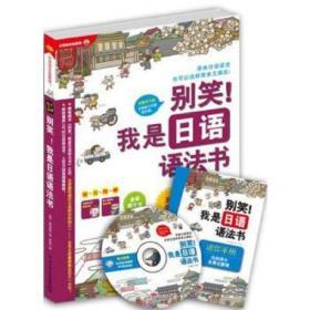 别笑我是日语语法书 正版 黄尧灿,李英  9787565703058