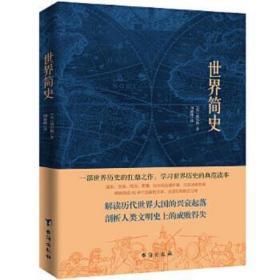 世界简史 ,威尔斯 知书达礼 出品 9787516822869 台海出版社 正版图书