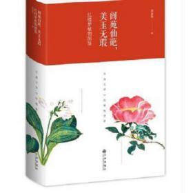 阆苑仙葩,美玉无瑕 : 红楼梦植物图鉴 潘富俊 9787510879036 九州出版社 正版图书