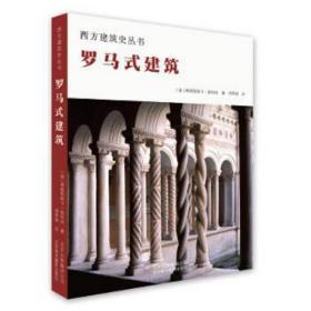 罗马式建筑 [意]弗朗西斯卡·普利纳 9787559201997 北京美术摄影出版社 正版图书
