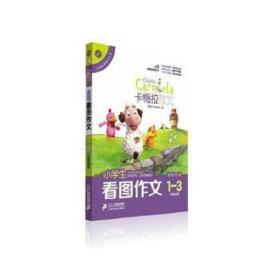 看图作文 卡梅拉作文编委会 著 9787539194172 21世纪出版社 正版图书