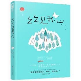 幺幺见我心 云拿月 大鱼文化 9787550032019 百花洲文艺出版社 正版图书