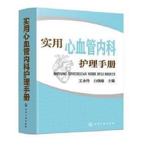 实用心血管内科护理手册 正版 王水伶,白晓瑜 主编 9787122338839