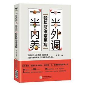 一半内养,一半外调,轻松防治常见病 刘红 9787521406658 中国医药科技出版社 正版图书
