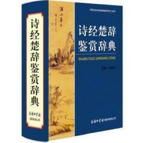 诗经楚辞鉴赏辞典 周啸天 9787801037411 商务印书馆国际有限公司 正版图书