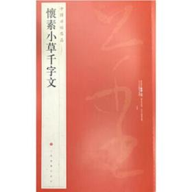 中国碑帖名品:怀素小草千字 上海书画出版社 9787547904138 上海书画出版社 正版图书