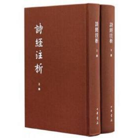 诗经注析 程俊英,蒋见元著 9787101129199 中华书局 正版图书