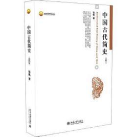 中国古代简史 张帆 9787301125472 北京大学出版社 正版图书