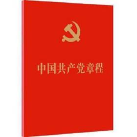 中国共产党章程 正版 中国法制出版社 9787509388426