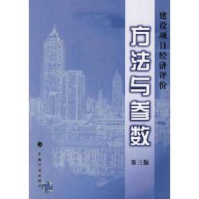 建设项目经济评价方法与参数 国家发展改革委 建设部 9787800582868 中国计划出版社 正版图书
