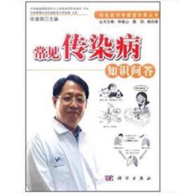 常见传染病知识问答 徐建国 9787030290823 科学出版社 正版图书