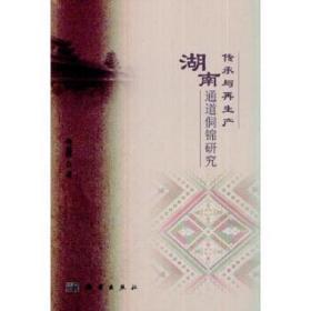 传承与再生产:湖南通道侗锦研究 周亚辉 9787030586797 科学出版社 正版图书