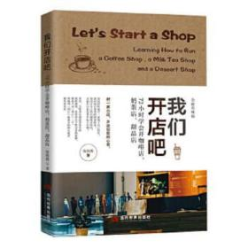我们开店吧:72小时学会开咖啡店、奶茶店、甜品店 牧牧酱 9787509013854 当代世界出版社 正版图书