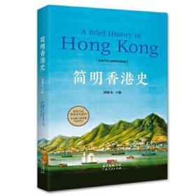 简明香港史 刘蜀永主编 9787218124889广东人民出版社 简明香港史正版图书