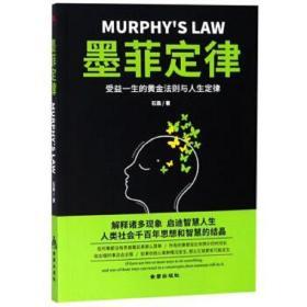 墨菲定律 石磊 9787518615308 金盾出版社 正版图书