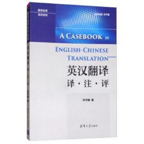 英汉翻译 正版现货叶子南 9787302443605 大秦书店