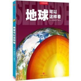 《地球可以这样看》 正版   斯特拉德林   9787508658841