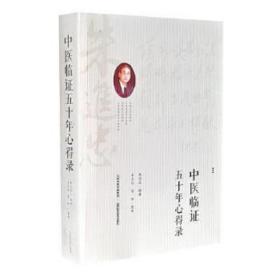 中医临证五十年心得录 朱进忠 9787537757560 山西科学技术出版社 正版图书