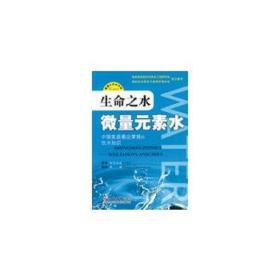 微量元素水 野岛尚武原  著,周国  译 9787509125229 人民军医出版社 正版图书