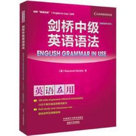 剑桥中级英语语法 第四版中文版 正版  雷蒙德墨菲   9787513573054