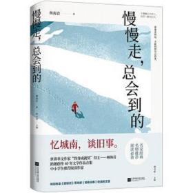 慢慢走总会到的 林海音 9787559437181 江苏凤凰文艺出版社 正版图书