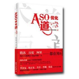ASO优化道与术【正版书籍,达额减,可开发票】 ASO100研究院 著 9787547311226 东方出版中心 正版图书