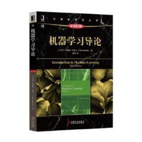 机器学习导论-原书第3版 埃塞姆 阿培丁 机械工业出版社 9787111521945 机器学习导论-原书第3版 正版图书