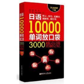 日语10000单词放口袋 正版 李杰 9787562845157