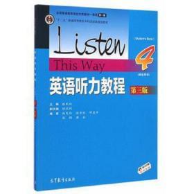 华师大 英语听力教程4第四册 学生用书 教材 第三版 张民伦 高等教育出版社 Listew this Way 大学英语专业听力教材 英语听力学习