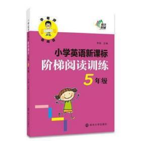 小学英语阶梯阅读训练5年级 正版  李磊   9787305165450