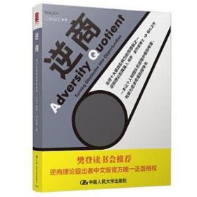 逆商 我们该如何应对坏事件 正版 保罗·史托兹 9787300265414 中国人民大学出版社