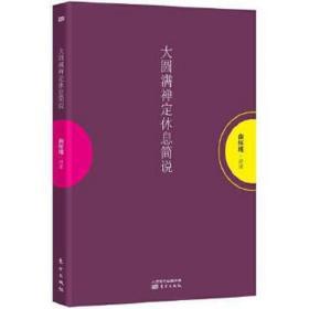 大圆满禅定休息简说 南怀瑾 9787506091275 东方出版社 正版图书
